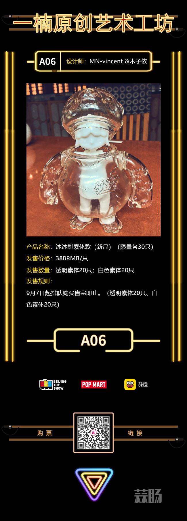 2018北京国际潮流玩具展第一波超人气限定品公开 漫展 第20张