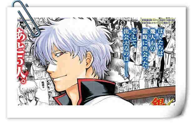 舍不得 《周刊少年JUMP》正式公布《银魂》漫画全篇完结日期!