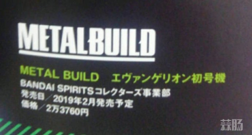 万代Metal Build系列《EVA》01初号机手办新情报! 初号机 EVA 模玩  第2张