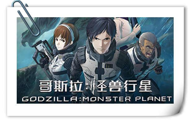 《哥斯拉:怪兽行星》内地定档9月21日!声优阵容超豪华