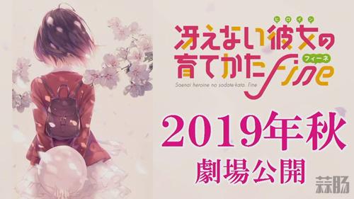 《路人女主的养成方法》剧场版视觉图公开!网友:永远喜欢加藤惠 动漫 第2张