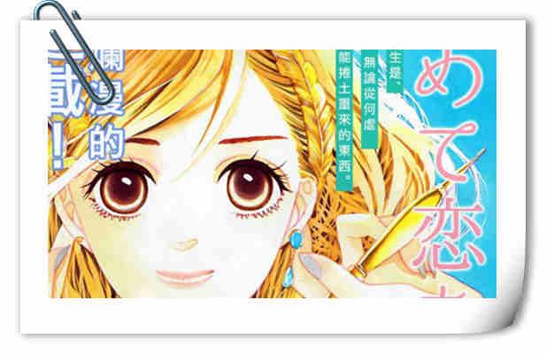 日剧《初次恋爱那一天所读的故事》1月放送!深田恭子主演!