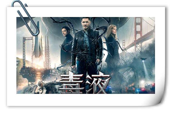 多了5分钟?《毒液》的中国内地公映许可证公开!