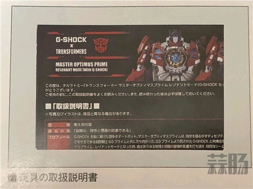 G-Shock联动变形金刚推出可变形主题手表 变形金刚 第3张