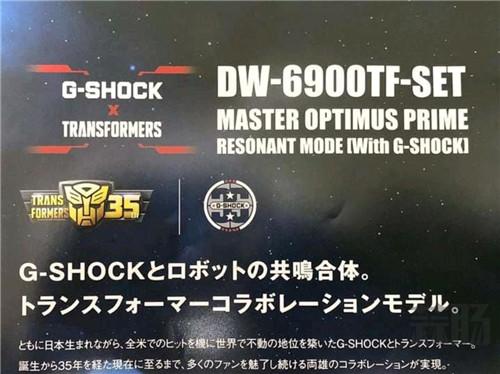 G-Shock联动变形金刚推出可变形主题手表 变形金刚 第5张