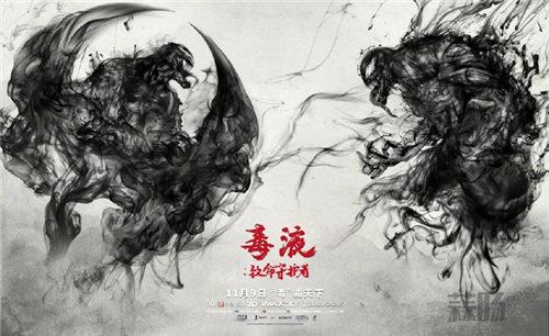 毫无违和感 《毒液》发布中国风水墨艺术海报! 动漫 第3张