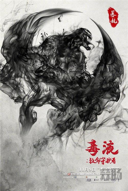 毫无违和感 《毒液》发布中国风水墨艺术海报! 动漫 第1张
