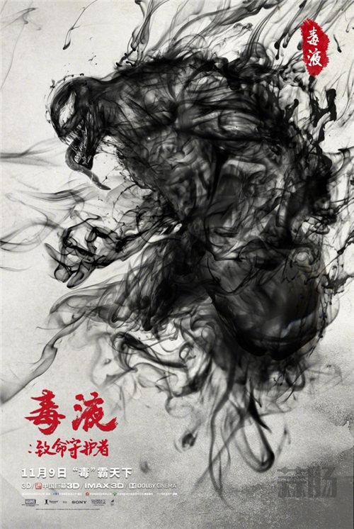 毫无违和感 《毒液》发布中国风水墨艺术海报! 动漫 第2张