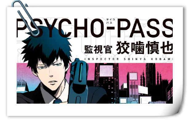 《PSYCHO-PASS 心理测量者 SS》漫画化!