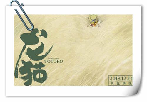宫崎骏经典动画《龙猫》中国版海报公开 设计者竟是大名鼎鼎的他