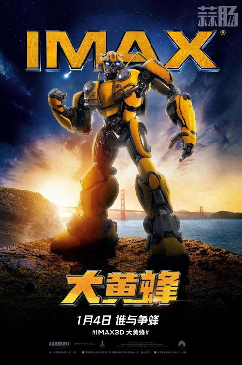 《大黄蜂》IMAX中国版海报公布 直冲云霄500米? 变形金刚