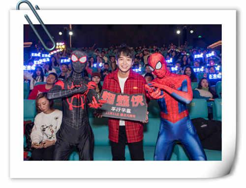 《蜘蛛侠:平行宇宙》北京点映 彭昱畅价值3000多元的球鞋成亮点?
