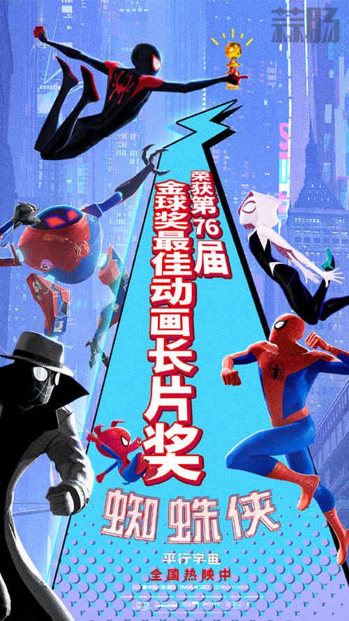 《蜘蛛侠:平行宇宙》又获大奖了?这次是 动漫