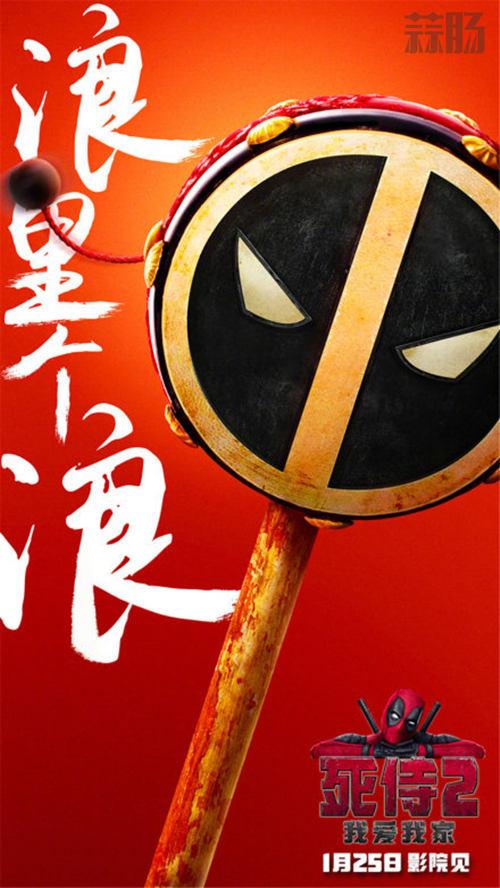 死侍Cos糖葫芦,拨浪鼓与京剧脸谱?死侍2中国风海报厉害了 动漫 第2张