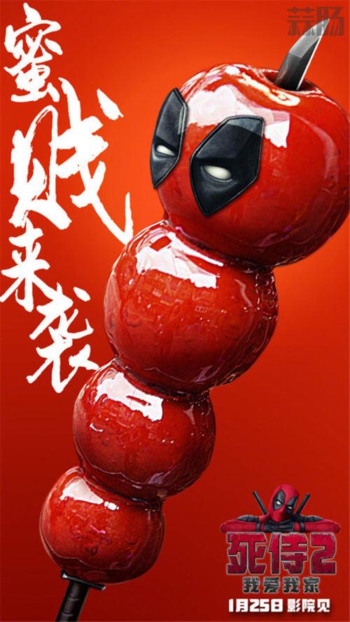 死侍Cos糖葫芦,拨浪鼓与京剧脸谱?死侍2中国风海报厉害了 动漫 第3张