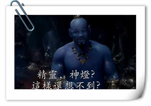 迪士尼真人电影《阿拉丁》中文预告公开 神灯是亮点?