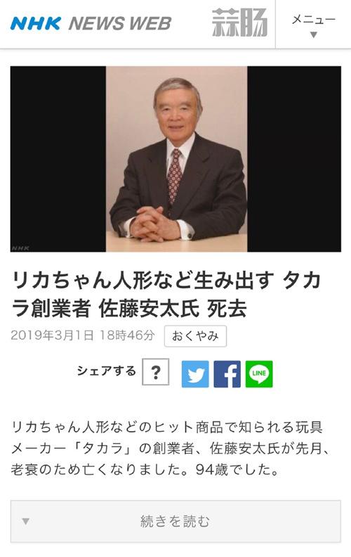 TakaraTOMY创始人 玩具大王佐藤安太去世 变形金刚 第1张