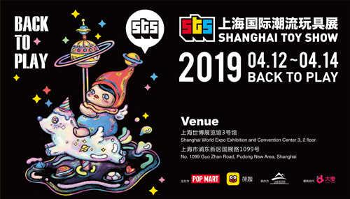 开催!2019上海国际潮流玩具展门票攻略,最新资讯看过来!