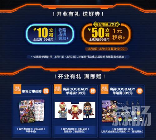 Hot Toys京东旗舰店3月11日盛大开业 模玩 第5张