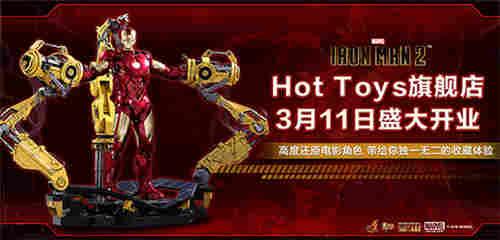 Hot Toys京东旗舰店3月11日盛大开业