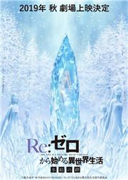 《Re:从零开始的异世界生活》推出新OVA,今年秋天上线