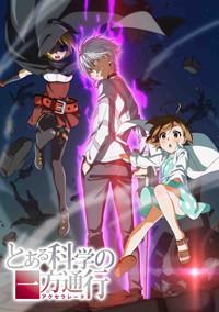 TV动画《某科学的一方通行》PV公开!将于今年7月开播。
