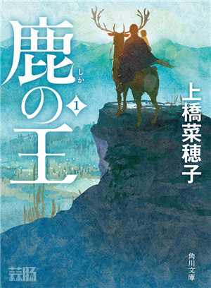 《鹿之王》宣布动画电影化,将由Production I.G负责制作 动漫