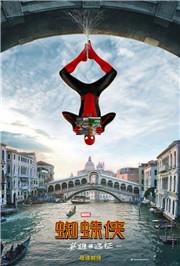 《蜘蛛侠:英雄远征》发布新中字海报,北美7月5日上映