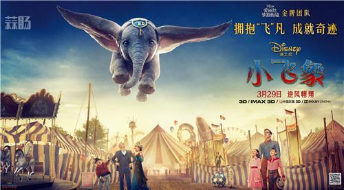《小飞象》口碑不佳?意料之外情理之中! 迪士尼 蒂姆·波顿 小飞象 动漫  第1张