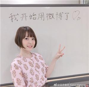 花泽香菜开通微博:请中国的大家多多支持