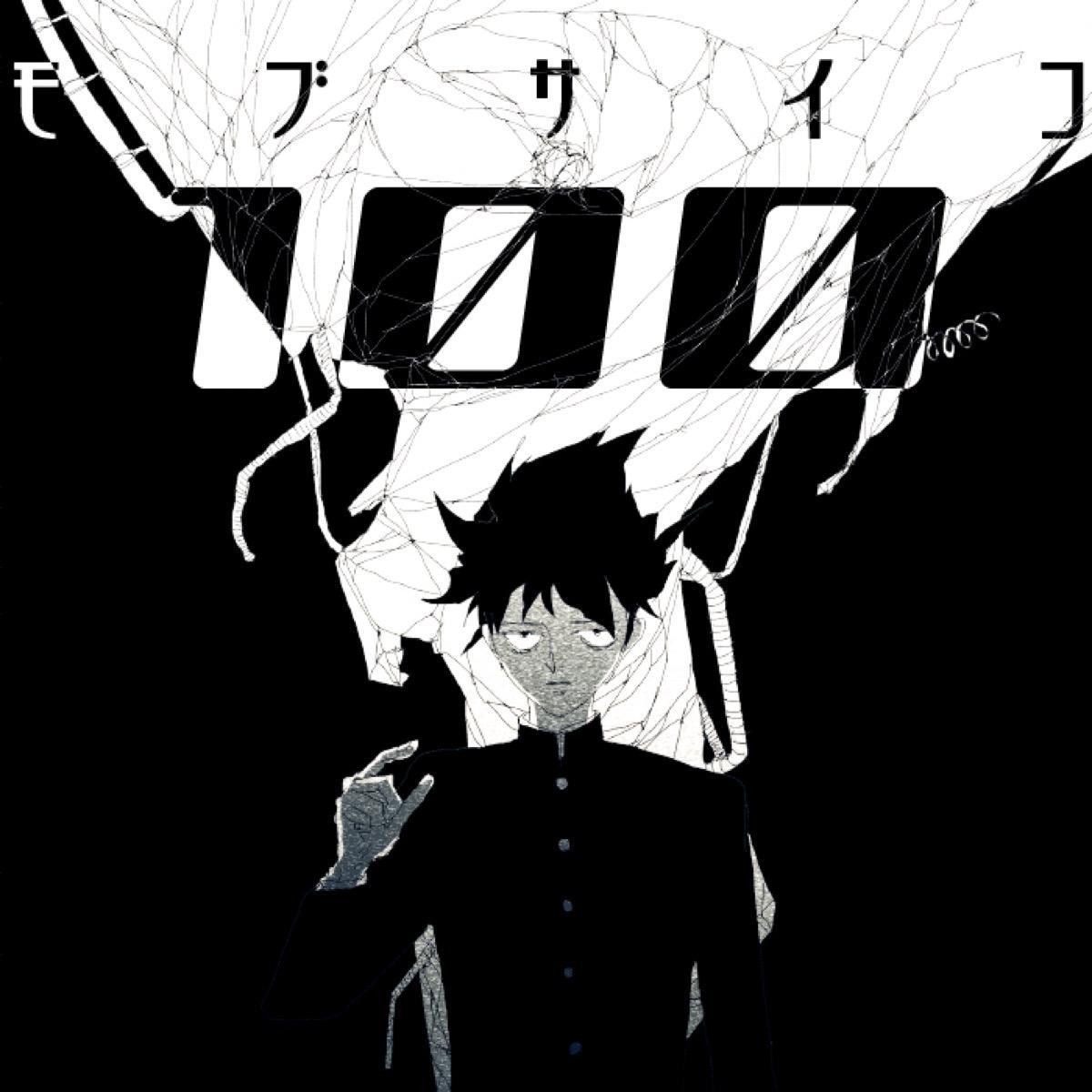 《灵能百分百》完全新作OVA动画 制作决定