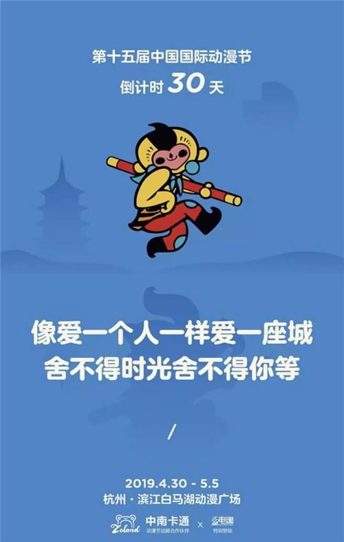 给你30天 爱上杭州城 漫展 第2张