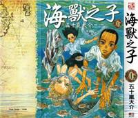 剧场动画《海兽之子》放出第一部正式预告、6月7日日本上映