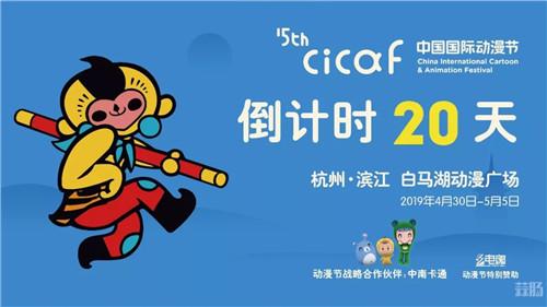声优百强,为你倾听——中国国际动漫节倒计时20天 漫展 第1张