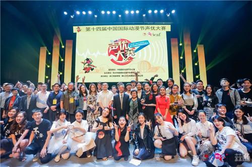 声优百强,为你倾听——中国国际动漫节倒计时20天 漫展 第11张