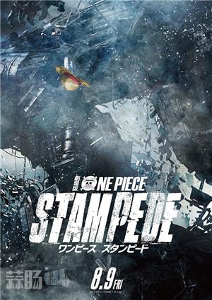 海贼王20周年剧场版《海贼王: STAMPEDE》特报视频第3弹公开,《海贼王》全员集结! 动漫 第1张