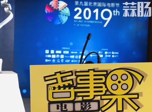第九届北京国际电影节新闻中心成立——发布会