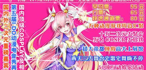 IDO30漫展最终定档5月3-4日!次元狂欢即将开启!