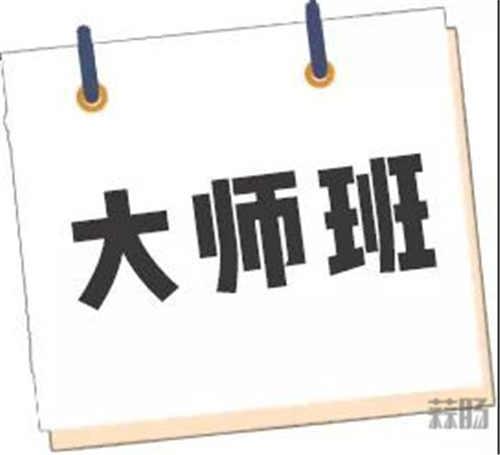 """动漫""""大咖""""超强阵容来袭!大师班等你来上课~ 漫展 第1张"""