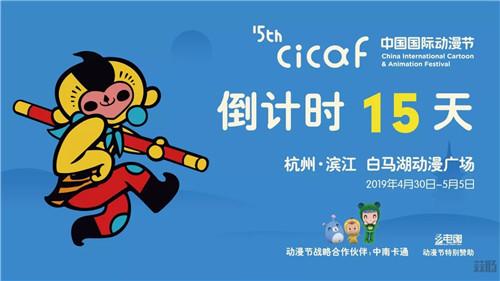 """中国国际动漫节倒计时15天 这里不仅能看到""""复联"""" 漫展 第1张"""
