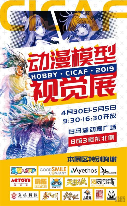 """中国国际动漫节倒计时15天 这里不仅能看到""""复联"""" 漫展 第36张"""