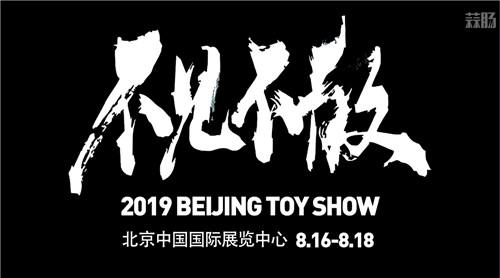 2019STS精彩不断北京国际潮流玩具展8月不见不散 玩具 模玩 2019 STS 上海国际潮流玩具展 模玩  第5张