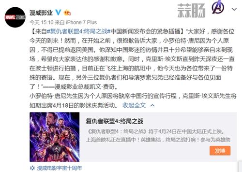 小罗伯特·唐尼缺席中国首映 去年竟是钢铁侠最后一次内地宣传? 动漫 第1张