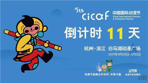 2019国际动漫游戏商务大会iABC即将开启之际 漫展 第1张