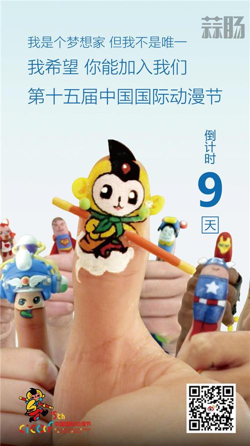 发现动画追梦人,首届中国青年动画创投大会来了! 漫展 第1张