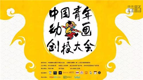 发现动画追梦人,首届中国青年动画创投大会来了! 漫展 第2张