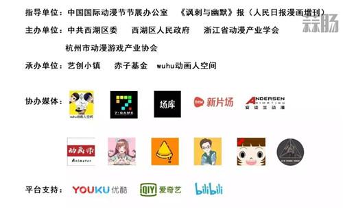 发现动画追梦人,首届中国青年动画创投大会来了! 漫展 第3张