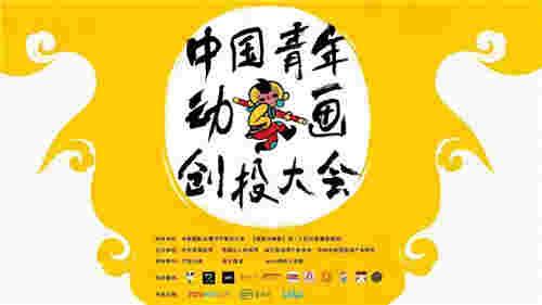 发现动画追梦人,首届中国青年动画创投大会来了!