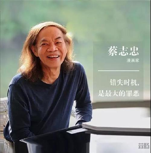 蔡志忠:把喜欢的东西做到极致 漫展 第1张