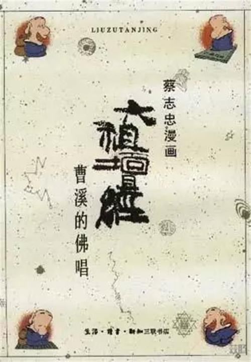 蔡志忠:把喜欢的东西做到极致 漫展 第3张